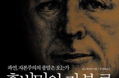 [전선]131호 5-4 미국 자본주의의 민낯 들여다보기